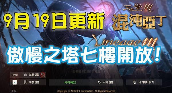 《天堂M》9月19日更新-傲慢之塔七樓開放!.jpg