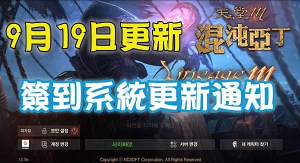 《天堂M》9月19日更新-簽到系統更新通知.jpg