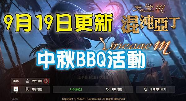 《天堂M》9月19日更新-中秋BBQ活動.jpg