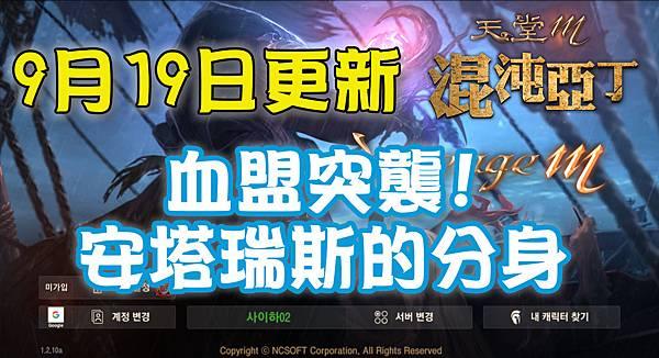 《天堂M》9月19日更新-血盟突襲!安塔瑞斯的分身.jpg