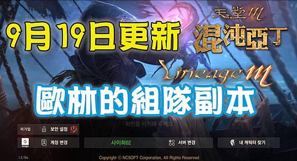 《天堂M》9月19日更新-歐林的組隊副本.jpg