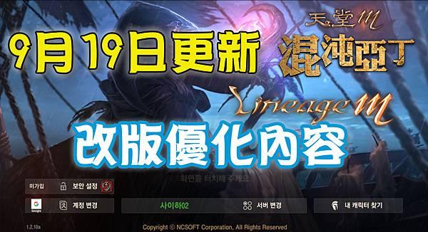 《天堂M》9月19日更新-改版優化內容.jpg