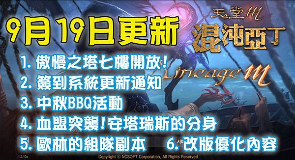 《天堂M》9月19日更新.jpg