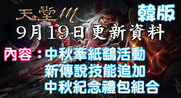 《天堂M》9月22日更新資料-韓版.jpg
