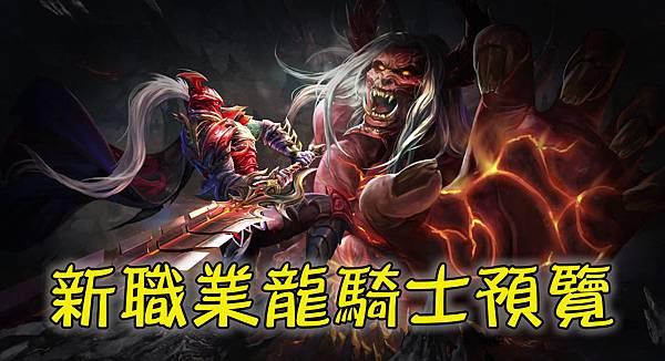 《天堂M》新職業龍騎士預覽.jpg