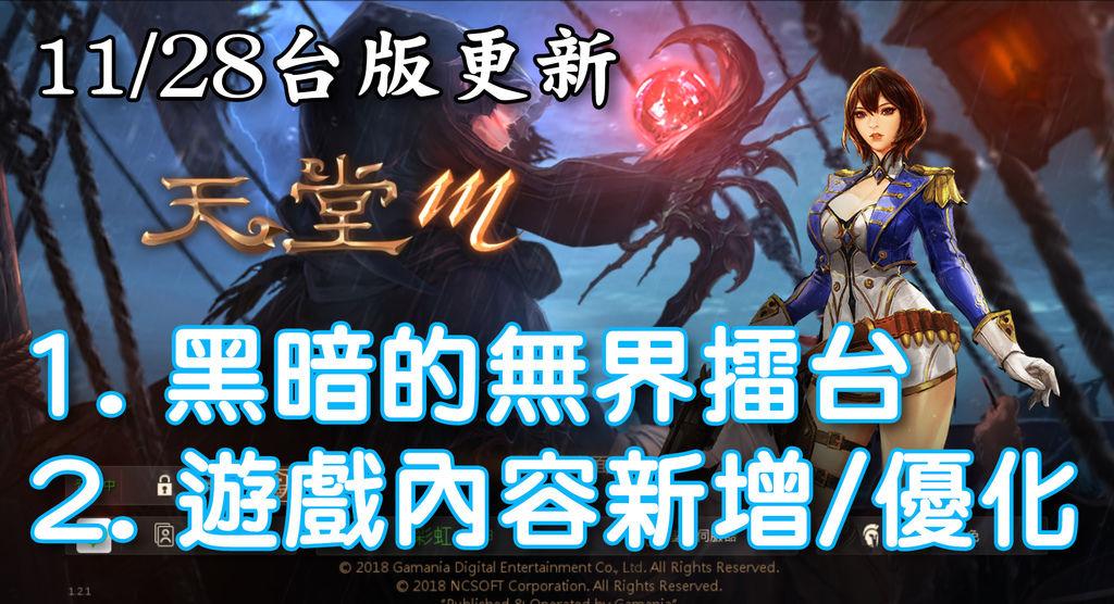 《天堂M》11月28日更新資料-台版.jpg