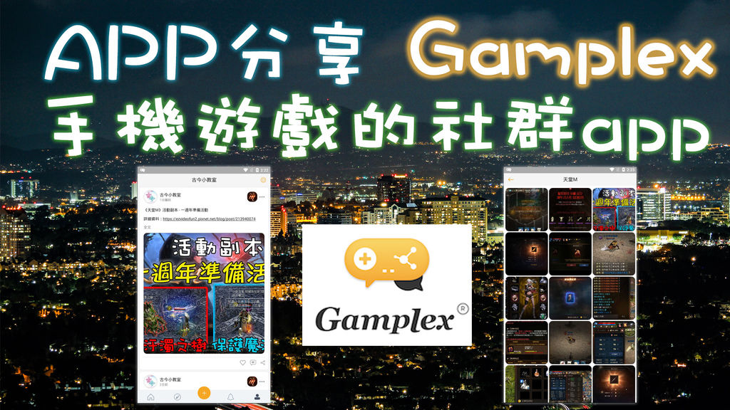 APP分享 Gamplex.jpg