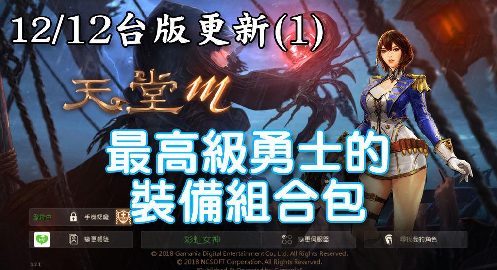 《天堂M》12月12日更新資料-台版-1-最高級勇士的裝備組合包.jpg