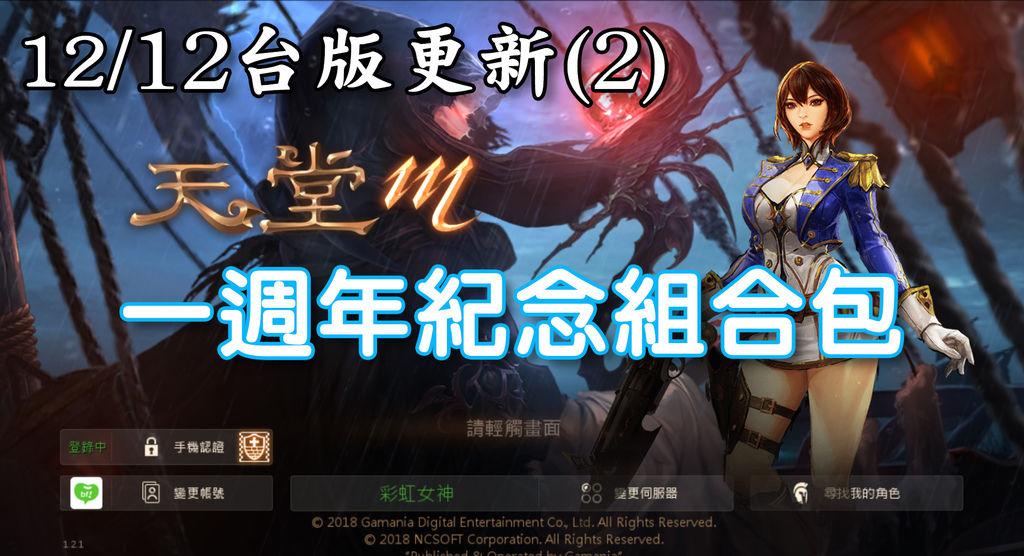 《天堂M》12月12日更新資料-台版-2-一週年紀念組合包.jpg