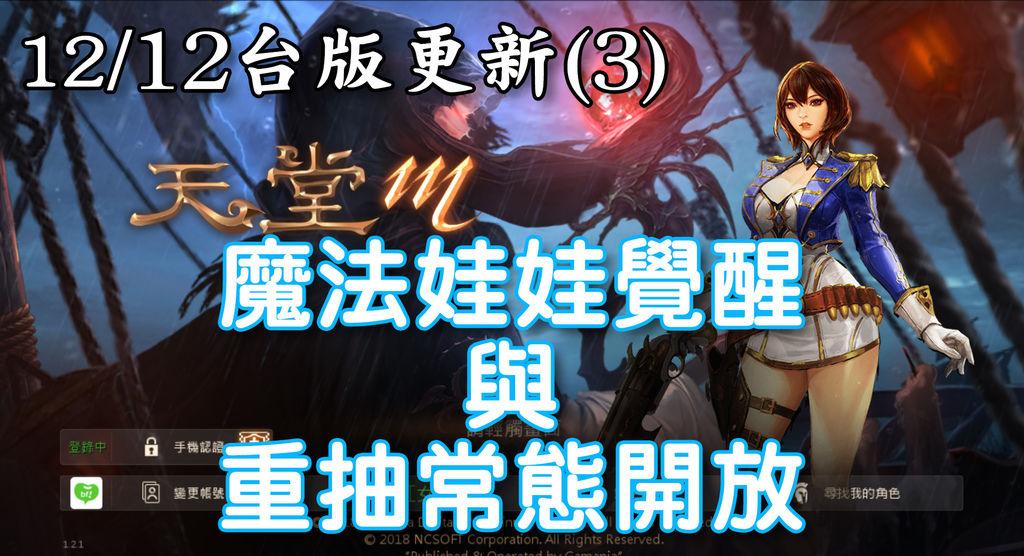 《天堂M》12月12日更新資料-台版-3-魔法娃娃覺醒與重抽常態開放.jpg