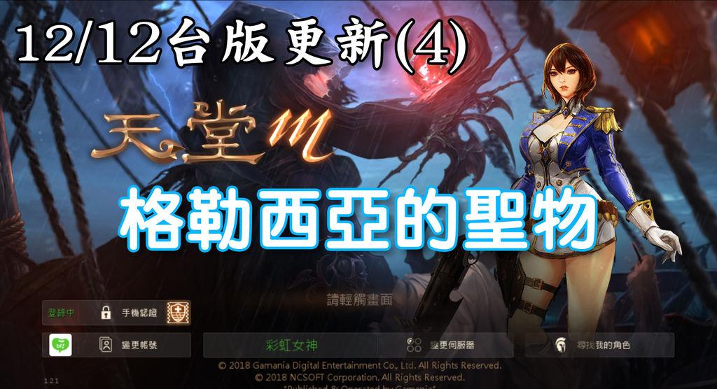 《天堂M》12月12日更新資料-台版-4-格勒西亞的聖物.jpg