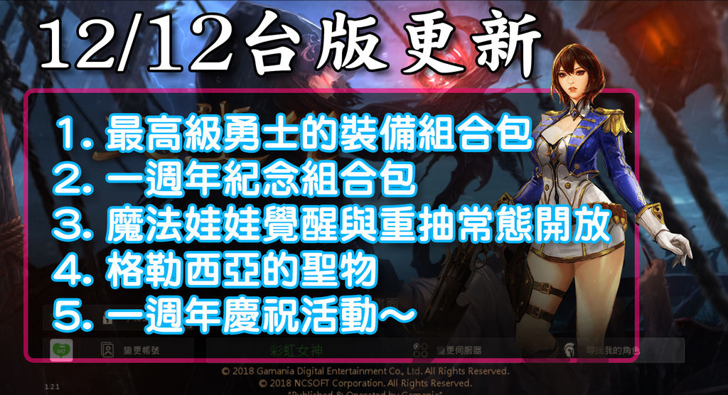 《天堂M》12月12日更新資料.jpg