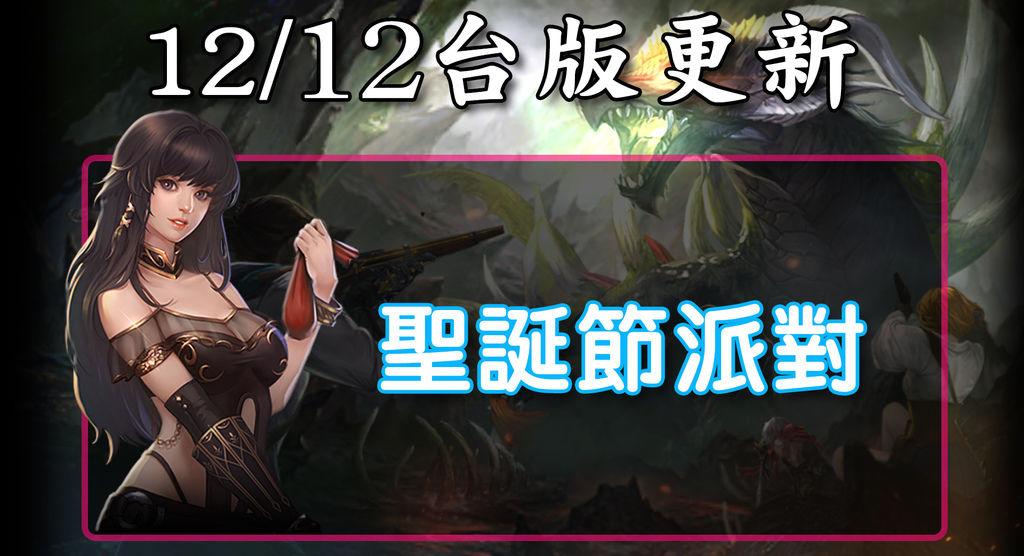 《天堂M》12月19日更新資料-台版.jpg