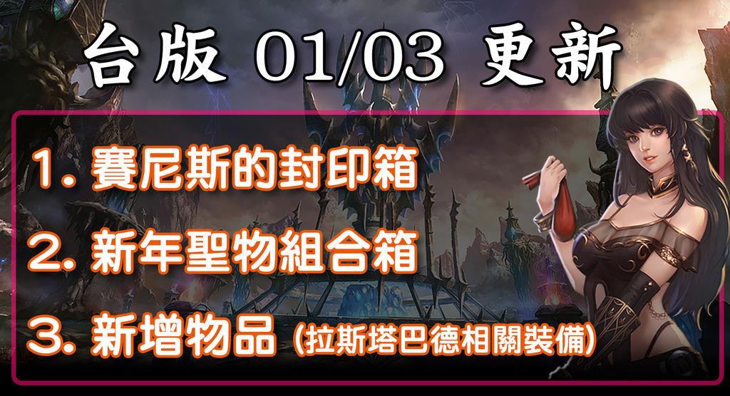 《天堂M》1月03日更新資料-台版.jpg