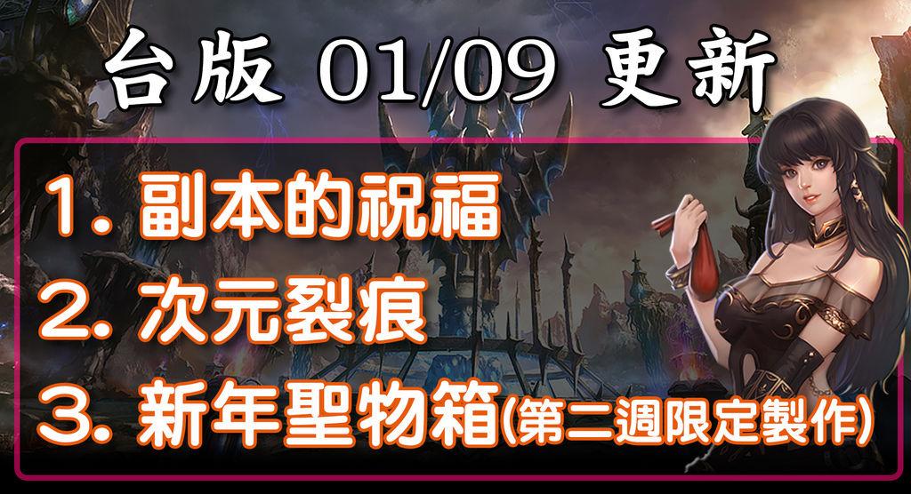 《天堂M》01月09日更新資料-台版2.jpg