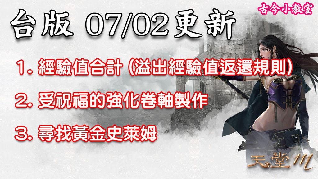 《天堂M》7月02日更新資料-台版.jpg