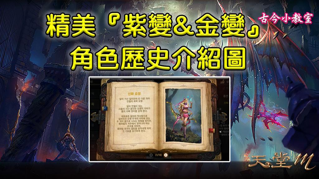 《天堂M》精美『紫變%26;金變』角色歷史介紹圖.jpg