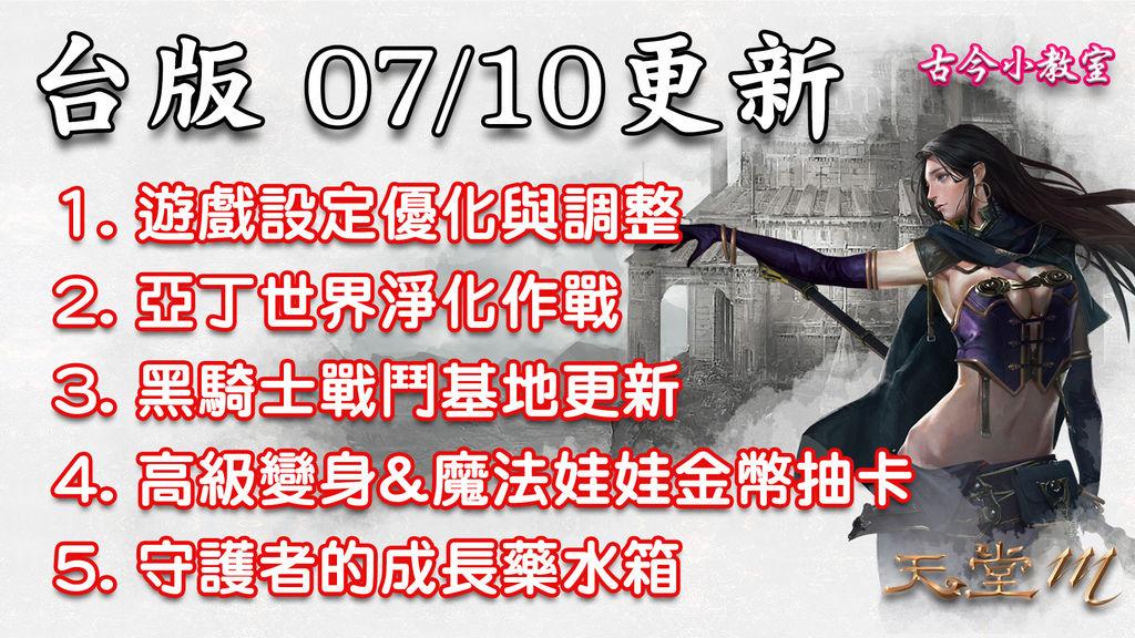 《天堂M》7月10日更新資料-台版.jpg