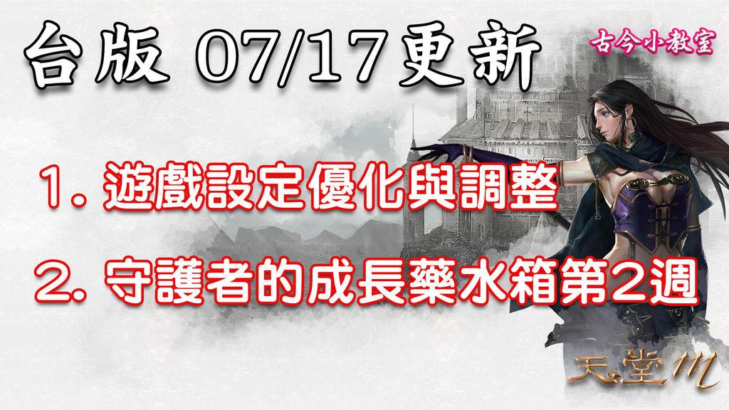 《天堂M》7月17日更新資料-台版.jpg