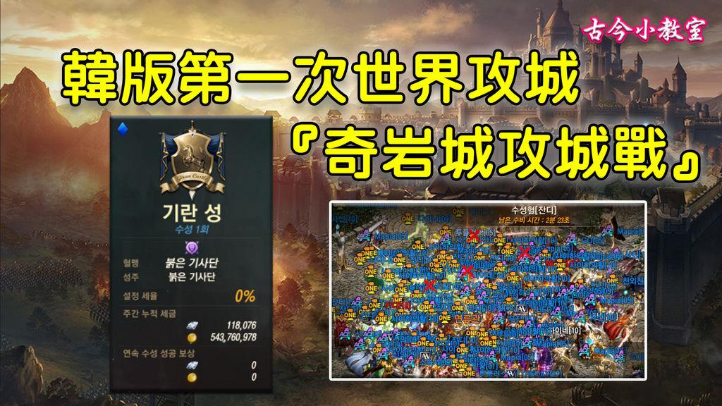 《天堂M》韓版第一次世界攻城『奇岩城攻城戰』.jpg