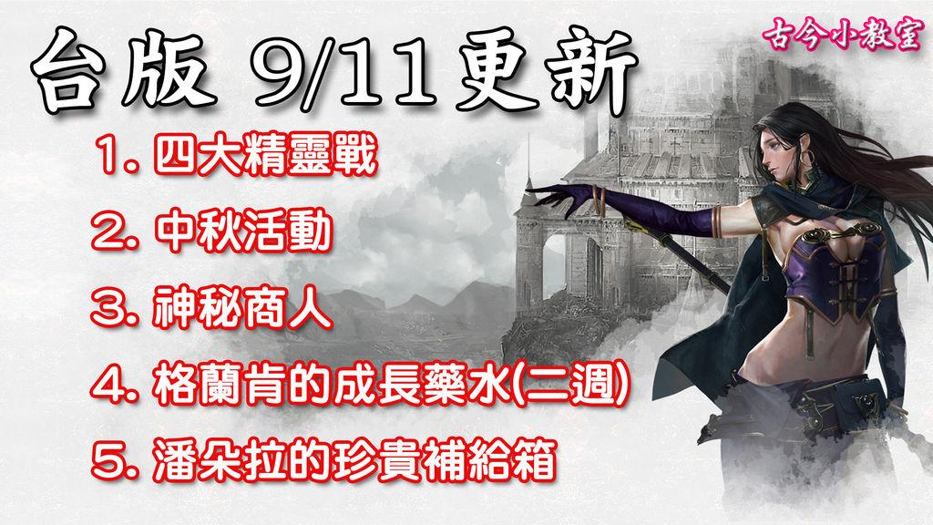 《天堂M》9月11日更新資料-台版.jpg