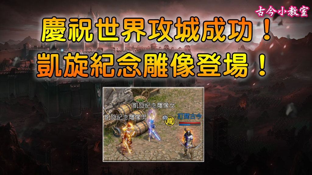 《天堂M》慶祝世界攻城成功-凱旋紀念雕像登場.jpg