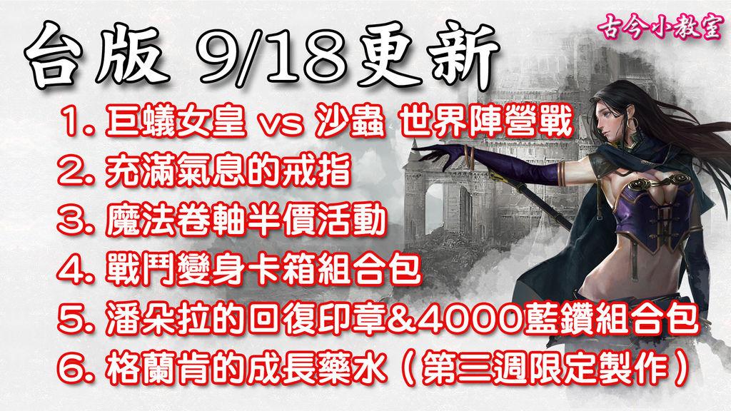 《天堂M》9月18日更新資料-台版.jpg