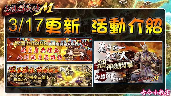《三國群英傳M》0317更新活動介紹.jpg