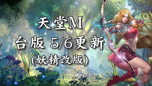 《天堂M》5月6日更新資料-台版.jpg