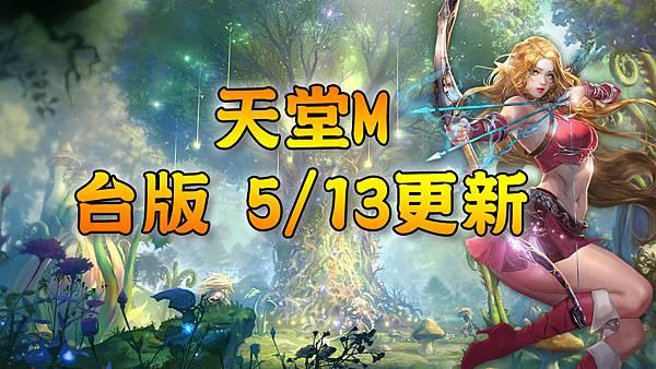 《天堂M》5月13日更新資料-台版.jpg