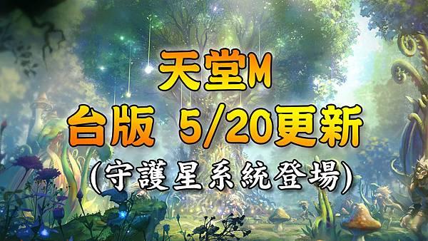 《天堂M》5月20日更新資料-台版.jpg