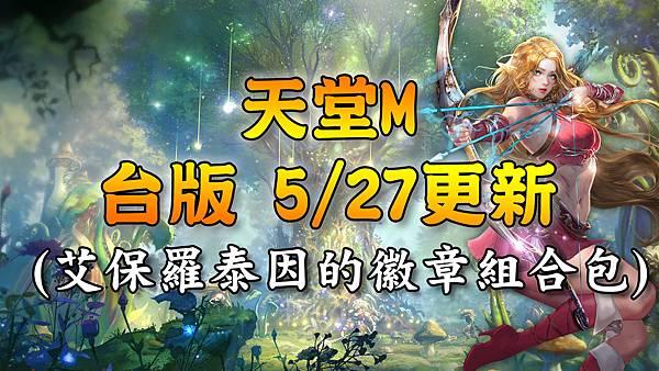 《天堂M》5月27日更新資料-台版.jpg