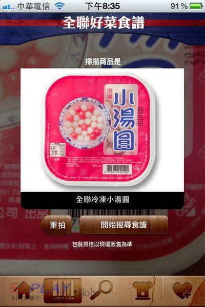 食譜App08