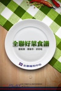 食譜App01