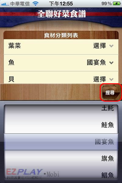 食譜App09