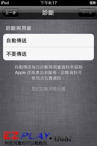 iPhone入門教學06