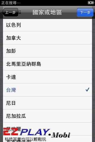 iPhone入門教學03