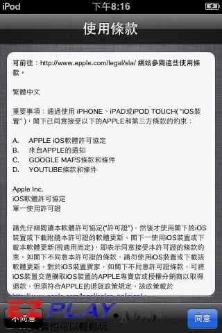 iPhone入門教學07