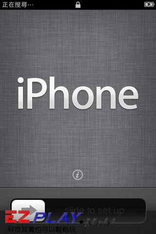 iPhone入門教學02