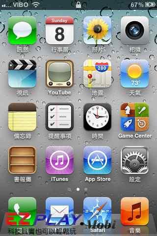 iPhone入門教學09