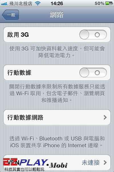 iPhone省電06
