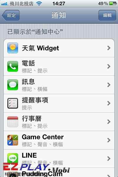 iPhone省電04