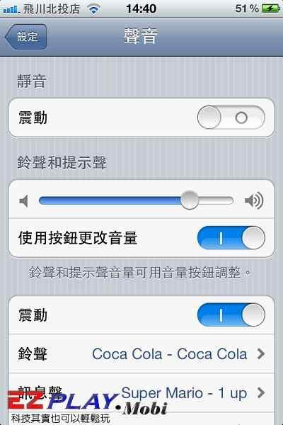 iPhone省電03