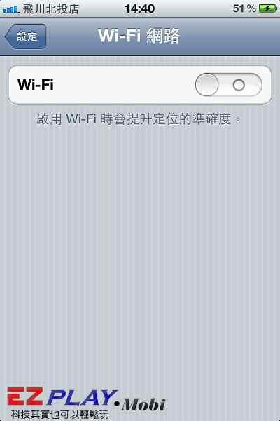 iPhone省電02