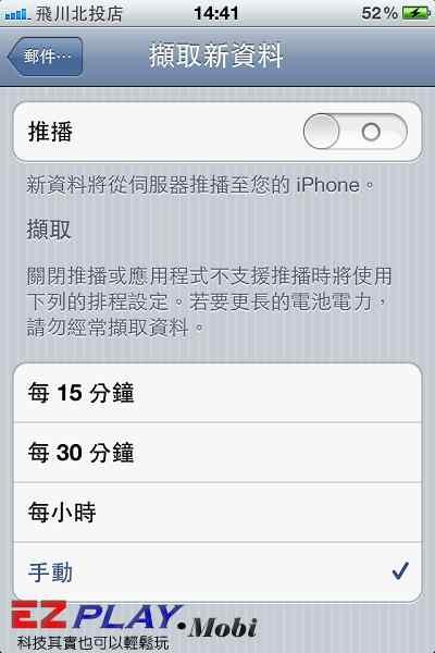 iPhone省電08