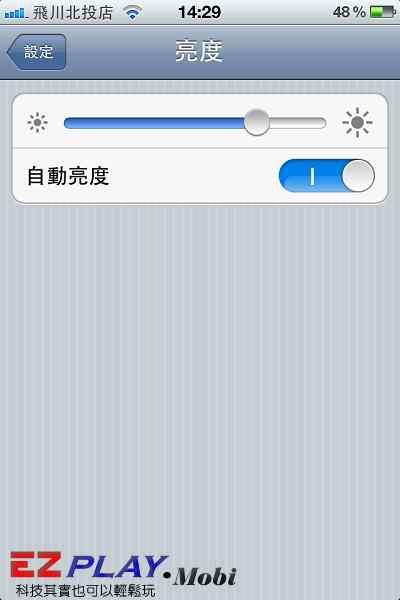 iPhone省電09