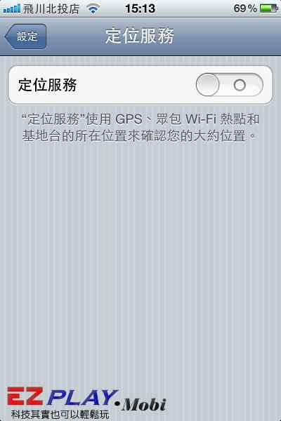 iPhone省電05
