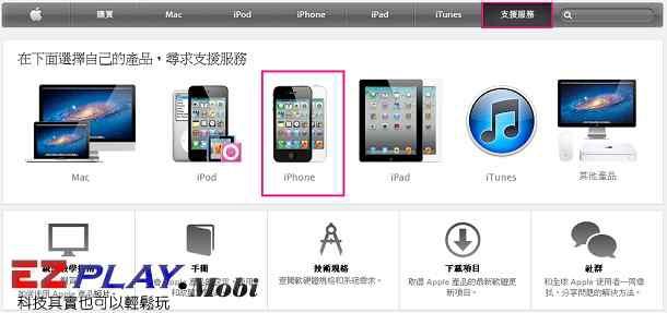 iPhone維修06