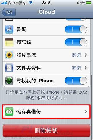 Wi-Fi 來備份04