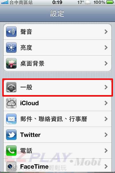 解決 IOS5 03